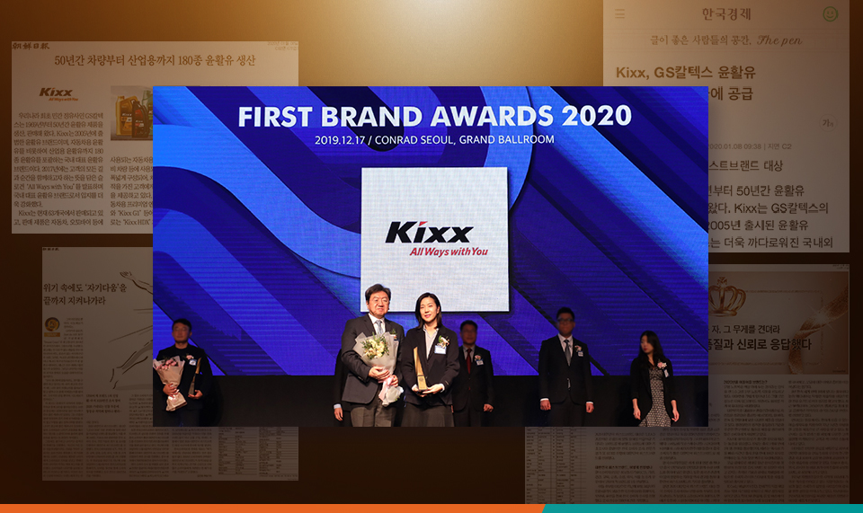 GS Caltex_First Brand Award 2020